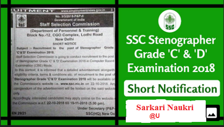 SSC Stenographer 2018: New Exam Dates, Notification & Apply Online